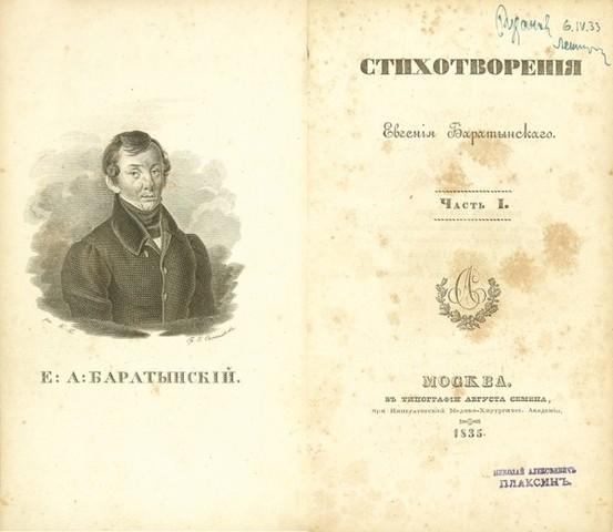 Публикация второго издания произведений Баратынского