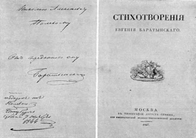Выход собрания стихотворений Баратынского