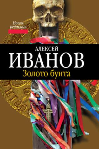 "Роман ""The Geographer globe propyl"""