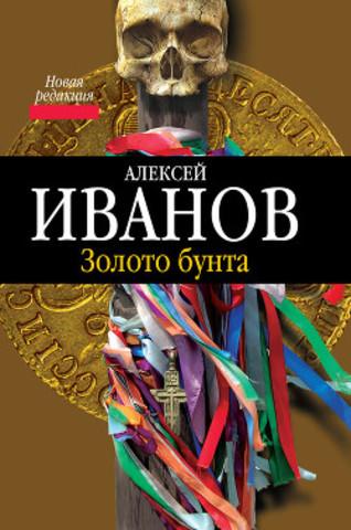 "Роман ""The gold of the Rebellion"""