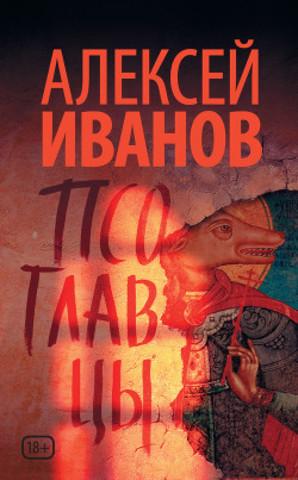 "The Novel ""The Pahlavi"""