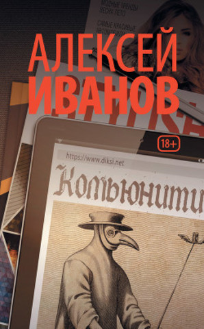 "The Novel ""Комьюнити"""