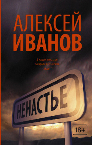 """The Novel """" Stormy Weather"""""""