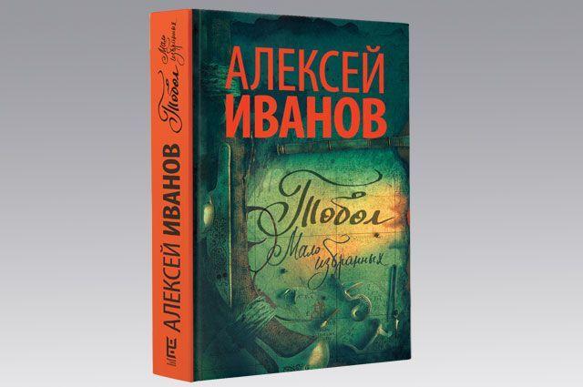 "The last book of the""Tobol. Few are chosen»"