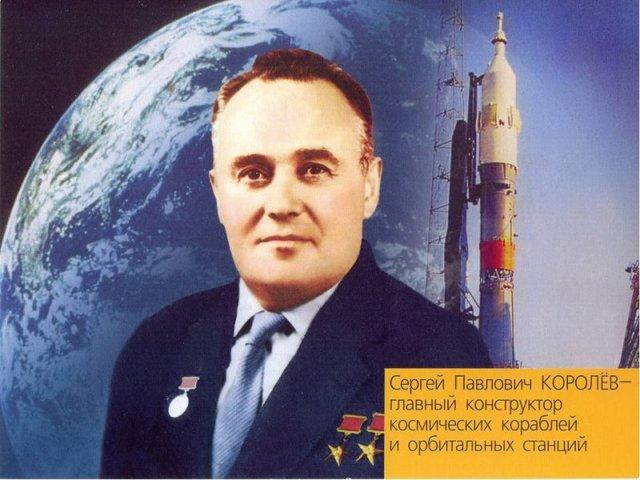 Сергей Павлочич Королев, каким его помнит весь мир