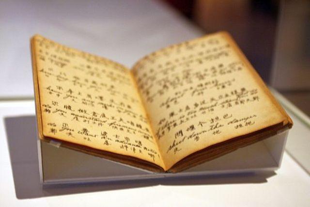 El primer diccionario chino