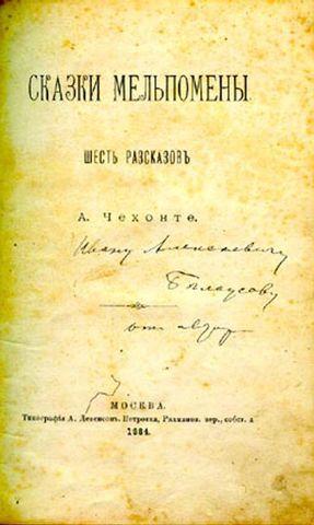 Первый сборник рассказов