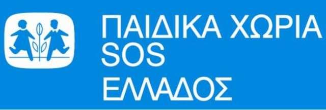 Επικοινωνία με τα παιδικά χωριά SOS