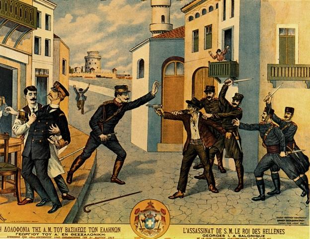 1913 Δολοφονία Γεωργίου