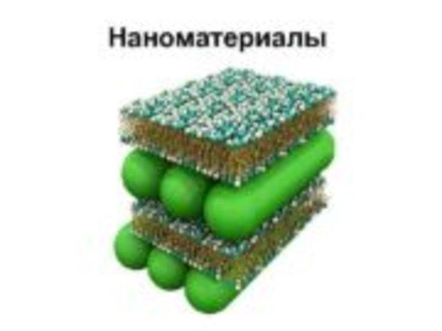 """Утверждение понятия """"наноматериалы"""""""