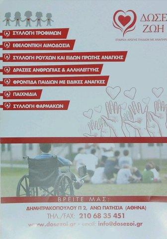 """Δράση για την Εταιρεία Αρωγής Παιδιών με Αναπηρία """"Δώσε Ζωή"""""""