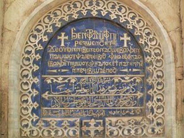 Коптская письменность