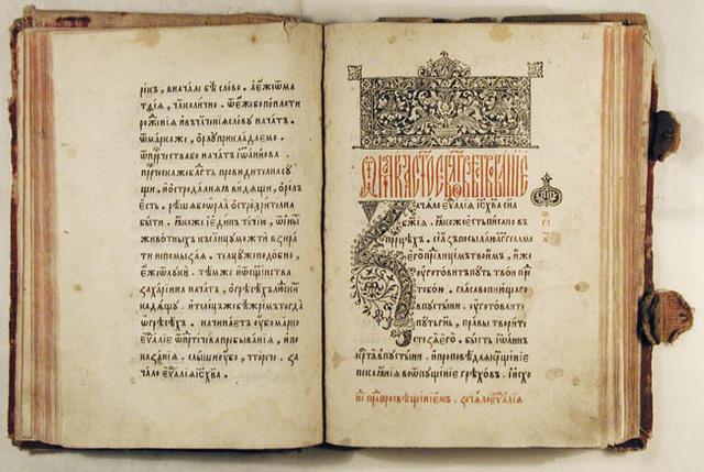 Появление славянских письменностей