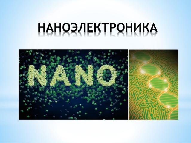 Первый номер  газеты НАНОэлектроника