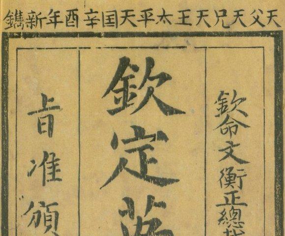 Rebelión de Taiping en China, la guerra civil más destructiva de la historia