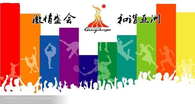 16th Asian Games in Guangzhou