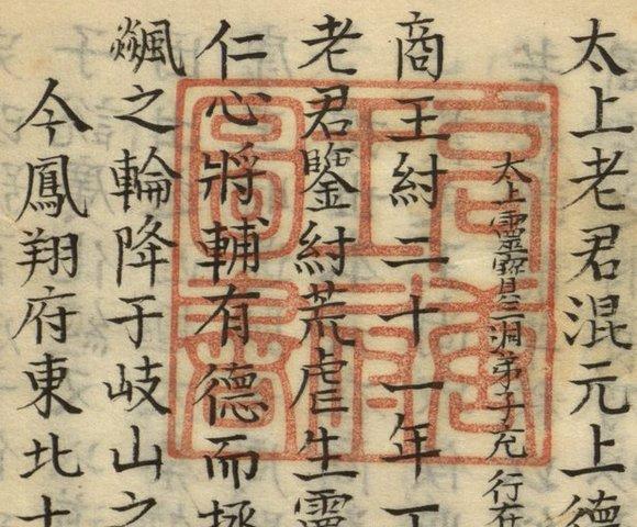 Nacimiento de Lao-Tsé (Laozi), fundador del taoísmo