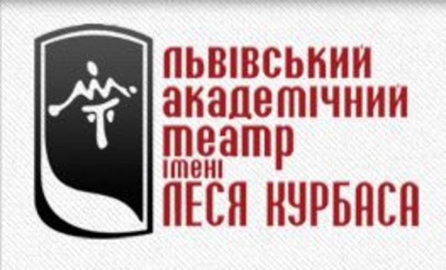 "Lviv: 19:00,  ""Twelfth night""at Lviv Les Kurbas Academic Theatre"