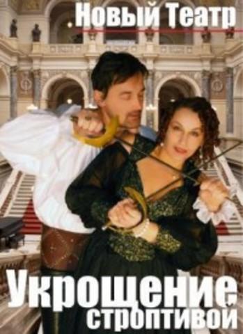 "Zaporizhzhia: 18.00 ""The Taming of the Shrew"" at New Theatre"
