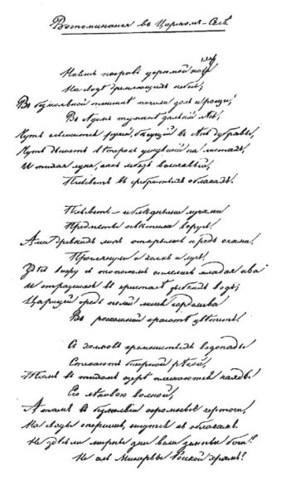 Пушкин с триумфом прочел на экзамене свое стихотворение «Воспоминание в Царском Селе»