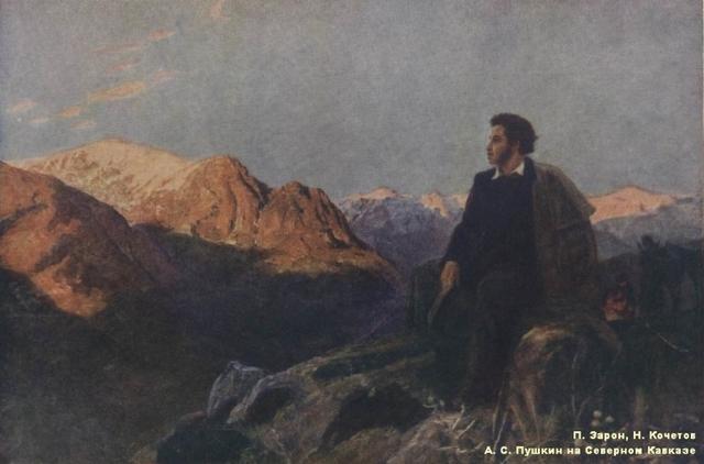 Пушкин едет в Кавказ