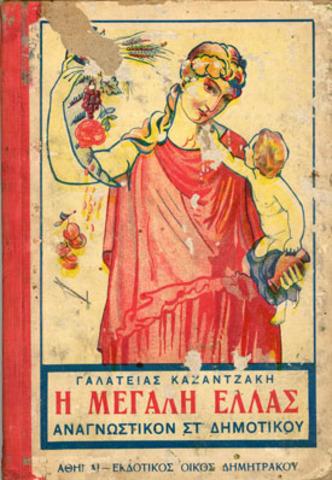Συγγραφή σχολικών βιβλίων με τη Γαλάτεια