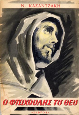 «Ο φτωχούλης του Θεού»