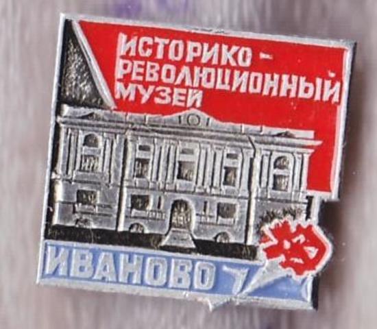В Иваново создан историко-революционный музей-заповедник.
