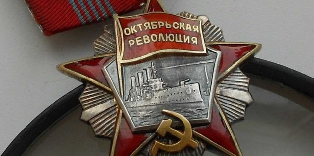 Город Иваново награжден орденом Октябрьской Революции