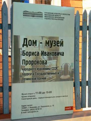 В Иваново открыт мемориальный музей