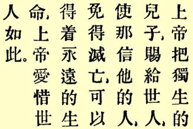 1700, Escritura ideográfica China