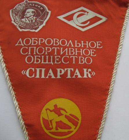 Утвержден устав ДСО «Спартак»