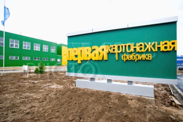 Ивановская картонажная фабрика
