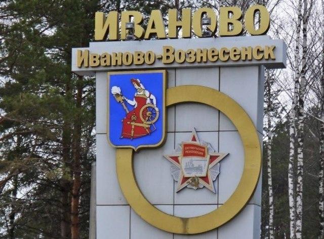 Иваново-Вознесенск был окончательно переименован в Иваново