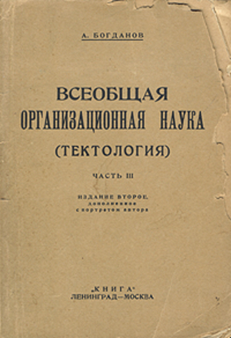 Тектология Богданова А.А.