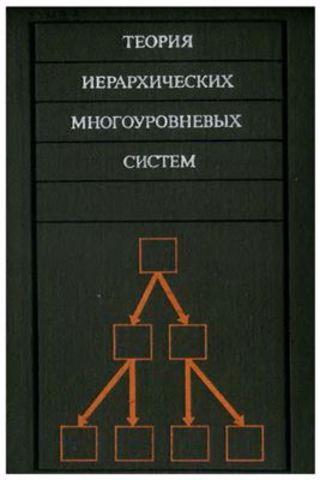 """""""Теория иерархических многоуровневых систем"""" М. Месарович"""