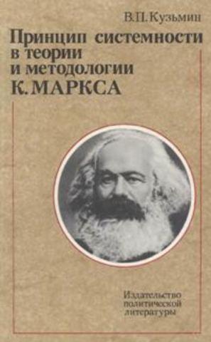 Системный подход Кузьмина В.П.