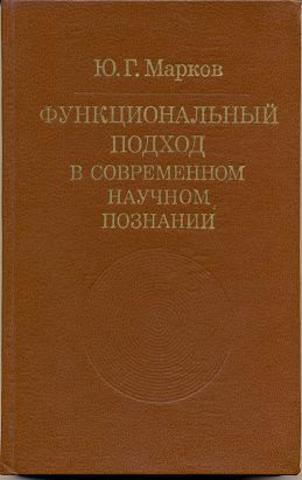 Функциональный подход Маркова Ю.Г.