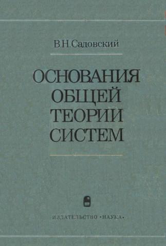 """""""Основания общей теории систем"""" В.Н.Садовский"""
