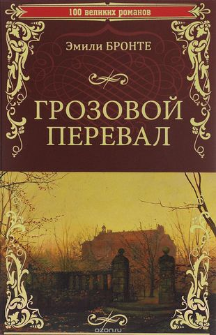 "Эмили Бронте опубликовала роман ""Грозовой перевал"""
