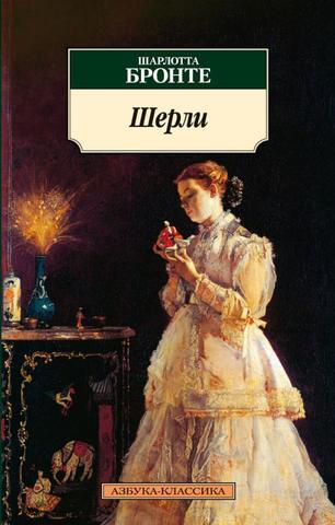"""Издан роман Шарлотты Бронте """"Шерли"""""""