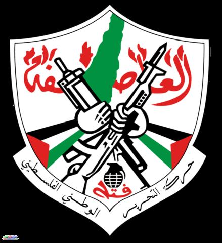 Fondation du Fatah