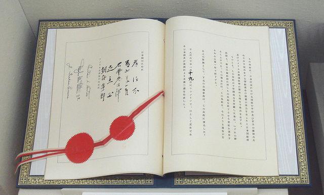 Traité de coopération mutuelle et de sécurité entre les États-Unis et le Japon