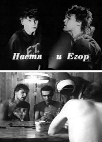 Настя и Егор
