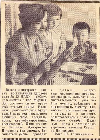 Одна из публикаций в районной газете