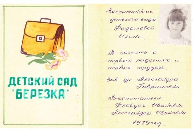 "Паспорта выпускника ДС ""Березка"""