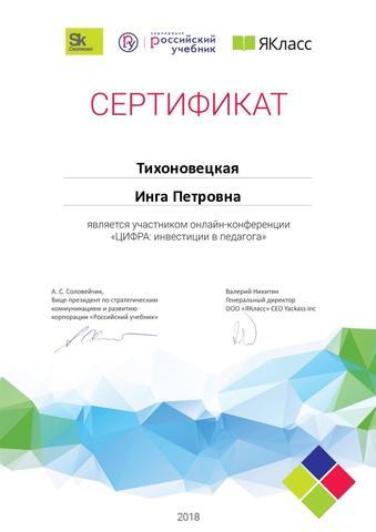 """""""Цифра: инвестиции в педагога"""" онлайн конференция (Москва, апрель 2018)"""