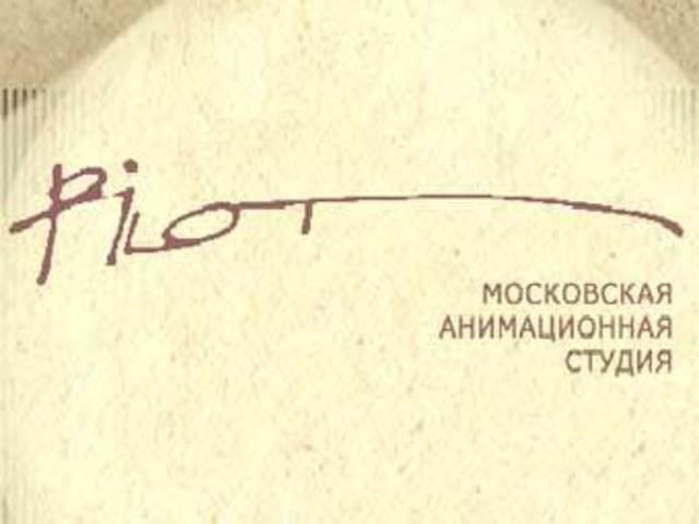 первая в СССР негосударственная мультипликационная студия «Пилот»