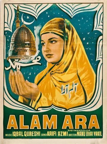 The Release of Alam Ara