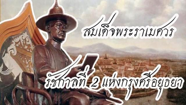 พ.ศ.1912 พระราเมศวร ทรงขึ้นครองราชย์ได้เพียงปีเดียว สมเด็จพระบรมราชาธิราช (ขุนหลวงพระงั่ว) ยกกองทัพมาจากเมืองสุพรรณบุรี เข้าประชิดกรุงศรีอยุธยา พระราเมศวรทรงสละราชสมบัติให้ แล้วเสด็จไปครองเมืองลพบุรีตามเดิม
